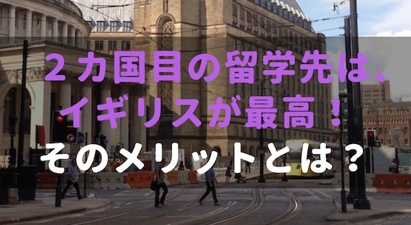 イギリス留学は2カ国目の留学に最適!