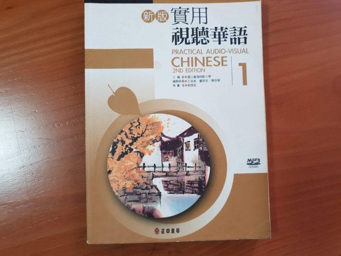 中国語レッスンのテキスト 新版実用視聴華語