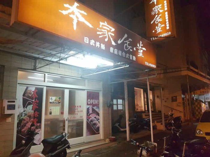台湾のご飯屋さんの種類