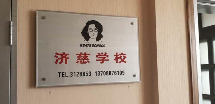 中国 昆明にある中国語学校 Keatsについて