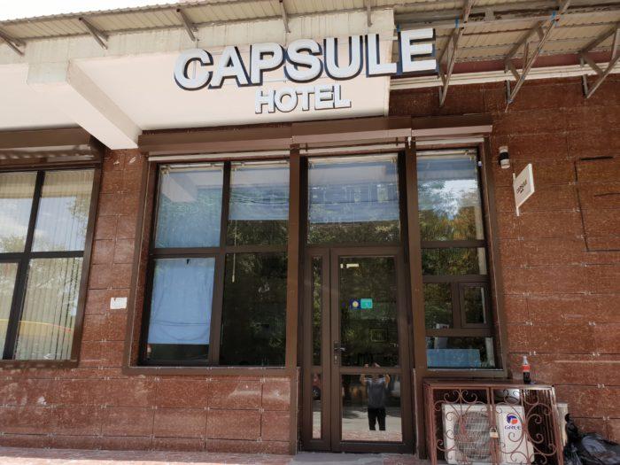 キルギスのおすすめゲストハウス Capsule Hotel Bishkek の入口