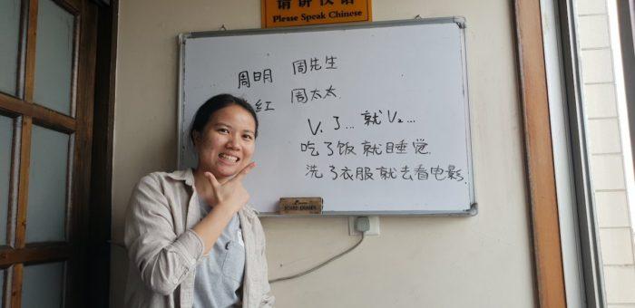 中国語 自己紹介のフレーズ