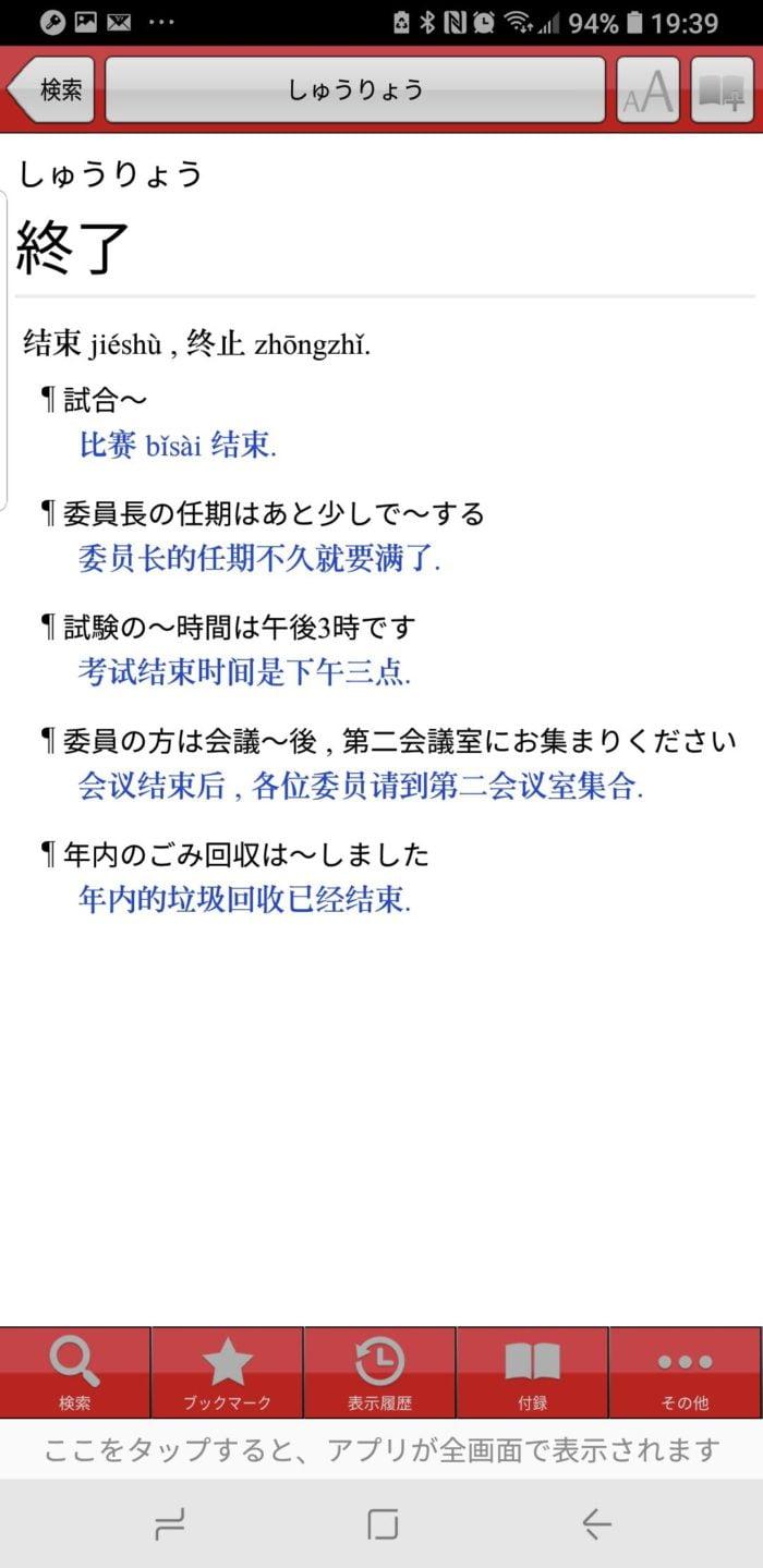 おすすめ中国語辞書アプリ 中日日中辞典