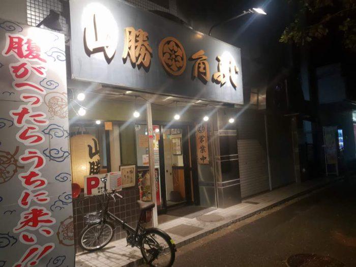 山勝角ふじ(二郎系・つけ麺)の入口
