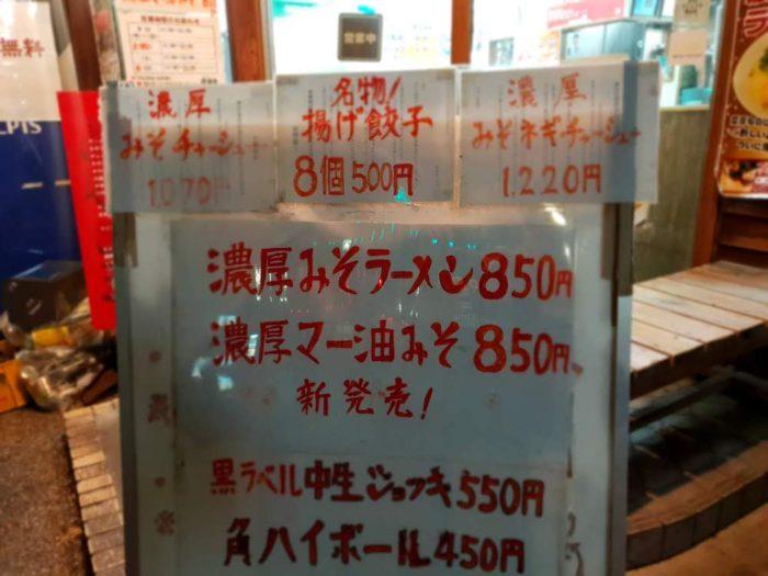 新松戸 壱寅家(家系)のメニュー
