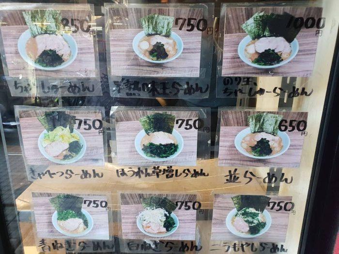 松戸 武蔵家のメニュー