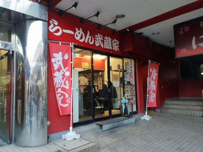 松戸 武蔵家の入口