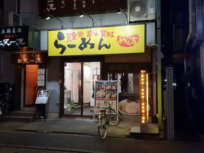 らーめん めん吉 新松戸店の入口