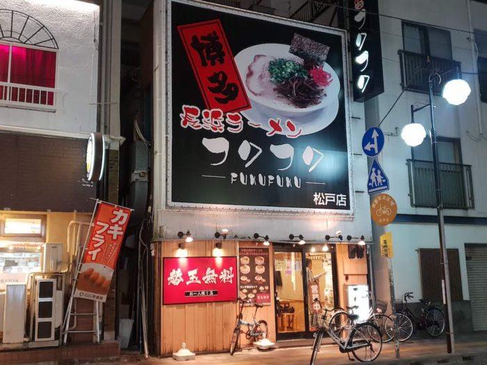博多長浜ラーメン フクフク 松戸店の入口