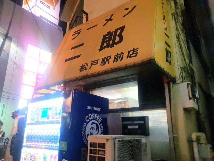 ラーメン二郎 松戸駅前店の入口