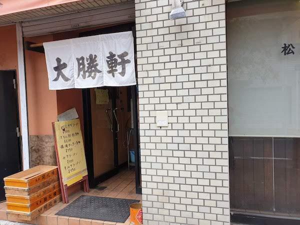松戸大勝軒の入口