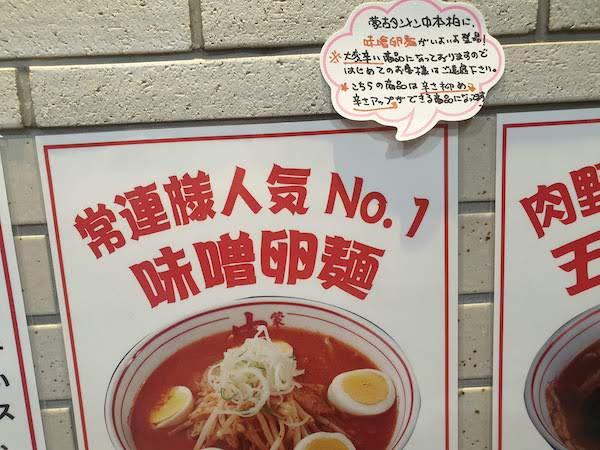 蒙古タンメン中本 柏店 人気No1 味噌卵麺