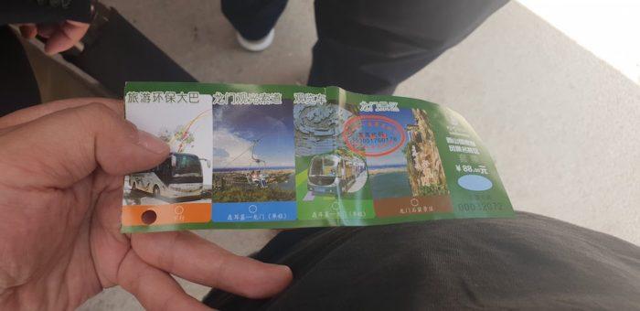 西山公園のロープウェーのチケット