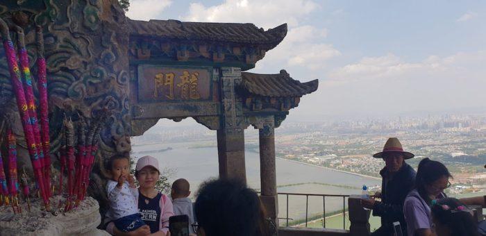 西山公園 登竜門