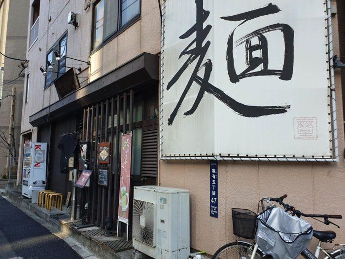 【亀有 らーめん】麺 たいせい