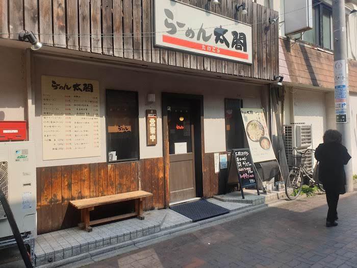 【東京綾瀬の美味しいラーメン】らーめん 太閤