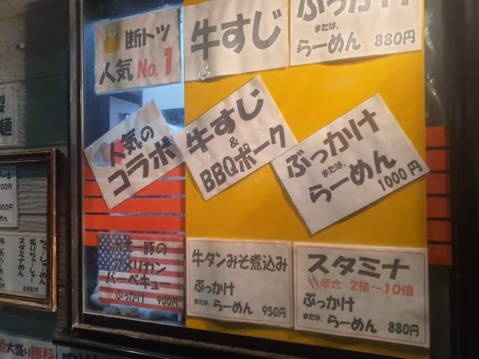らーめんしょっぷ中吉綾瀬店のメニュー