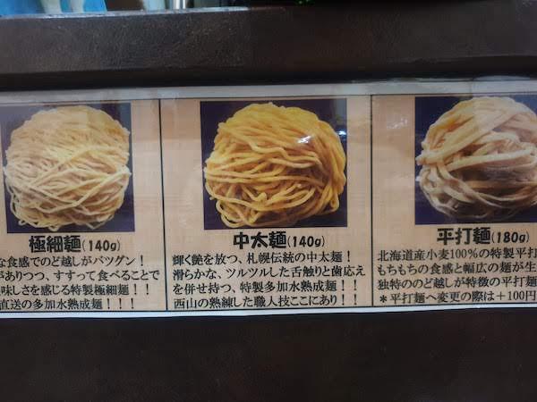 【亀有】らーめん 輝の麺の種類