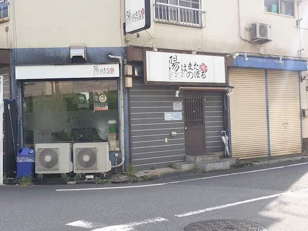 東京 綾瀬で一番人気のラーメン屋 陽はまたのぼる