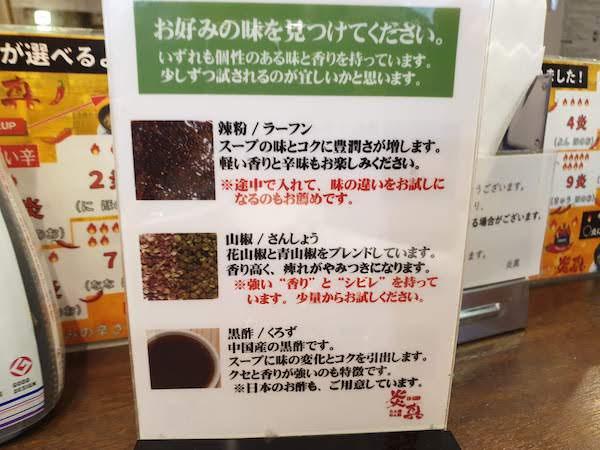 たん担めん麺 炎真の黒酢が最高