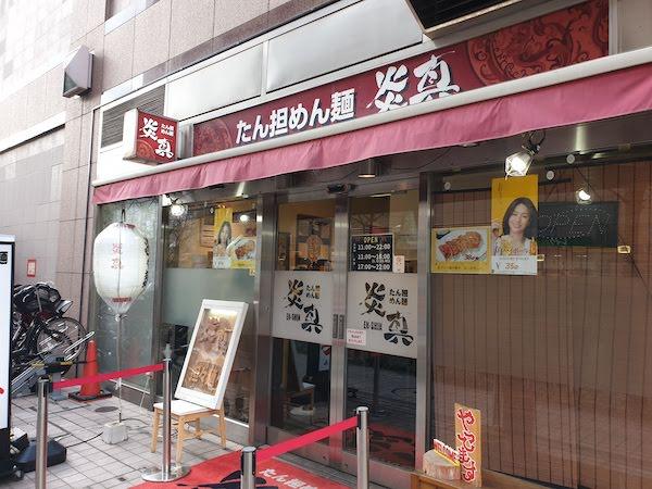 東京で一番うまい たん担めん麺 炎真