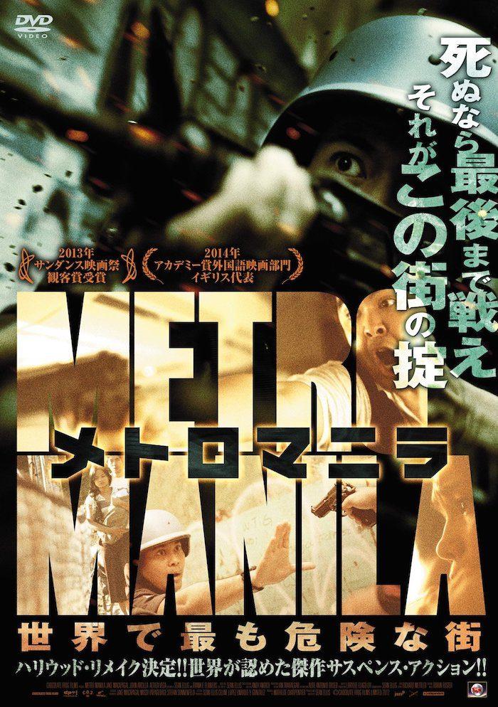 【面白いフィリピン映画】メトロマニラ 世界で最も危険な街