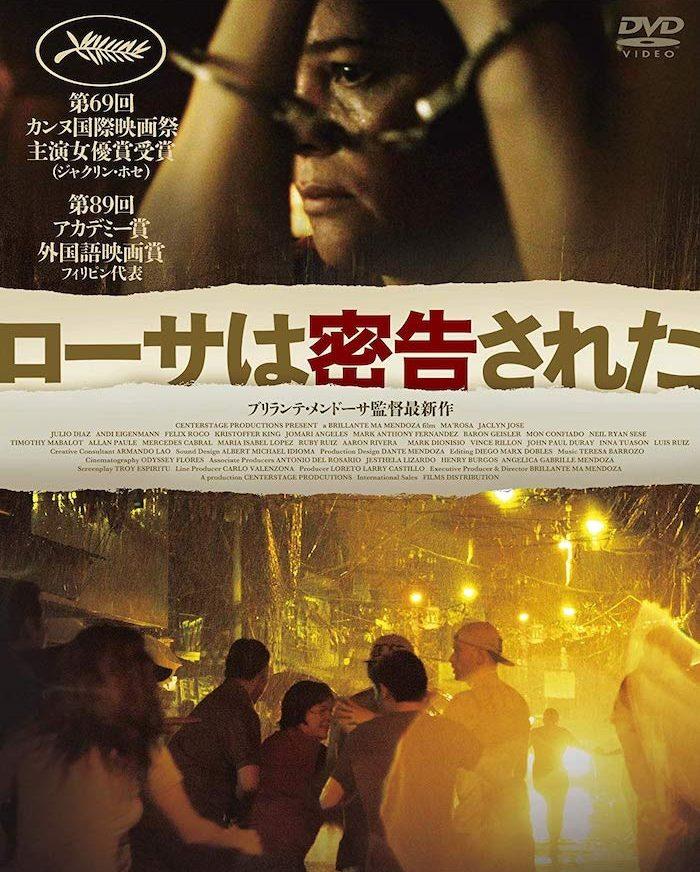 【見るべきフィリピン映画】ローサは密告された