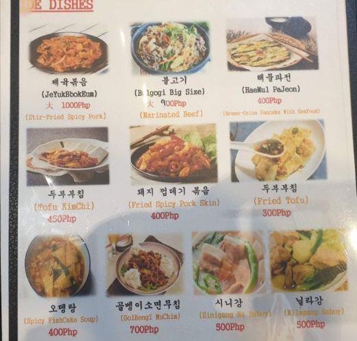 Single Bungle メニュー アンヘレスの韓国料理レストラン