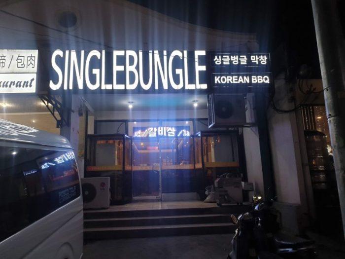 アンヘレスで一番美味しい韓国料理レストラン Single Bungle