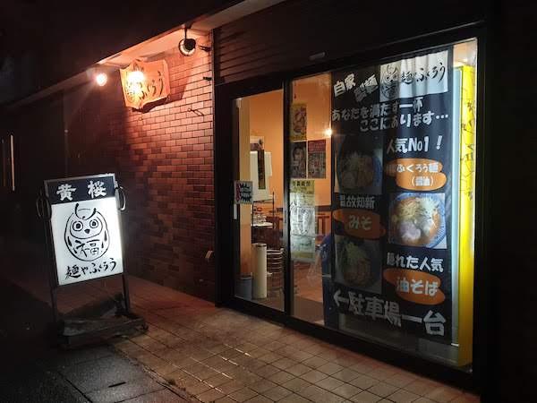 麺や ふくろう(新松戸ラーメンランキング)