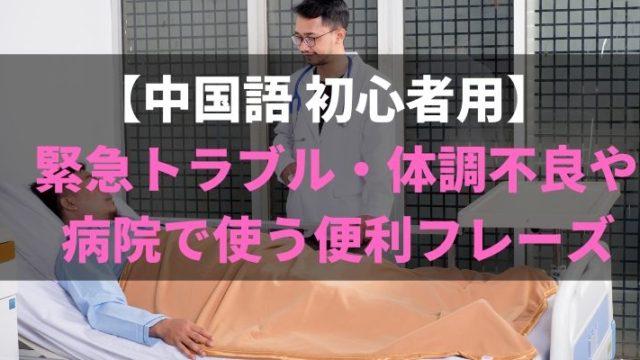 【中国語 】緊急トラブル・体調不良・警察・病院で使えるフレーズ集