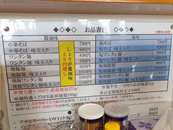 松戸市 とら食堂 のメニュー