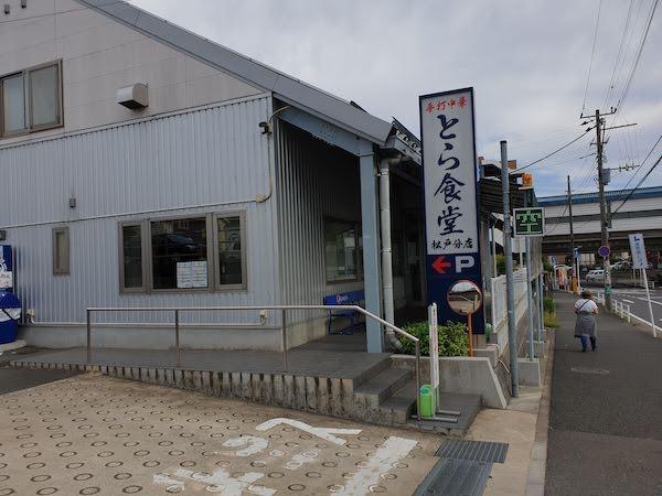 松戸市 とら食堂(松飛台駅)