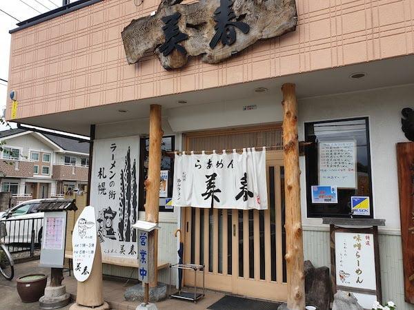 松戸市 らあめん 美春(松戸新田駅)