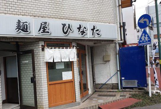 松戸市 麺屋ひなた