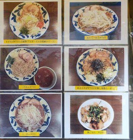 豪麺MARUKOのメニュー