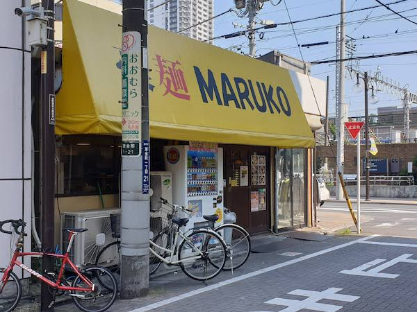 金町駅 豪麺MARUKO