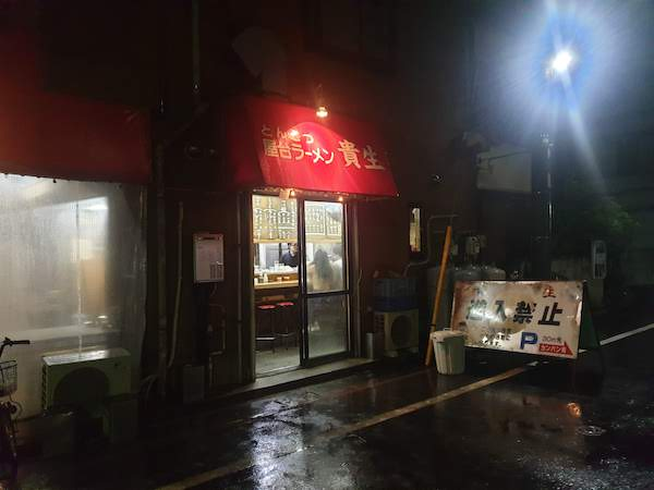 松戸市 貴生 松戸店(流山街道沿い)