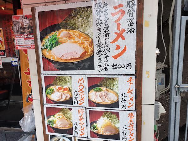 横浜家系ラーメン 金町商店のメニュー