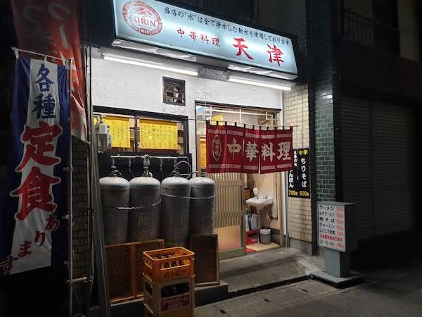 松戸市 北松戸 天津(中華料理屋)