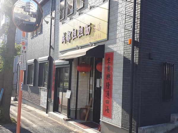松戸市 成都坦々面(みのり台駅)