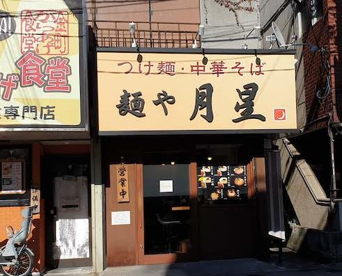 金町  麺や月星