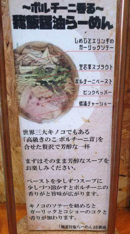 麺道 わがまんま(麺道我飯)の変わった醤油ラーメン