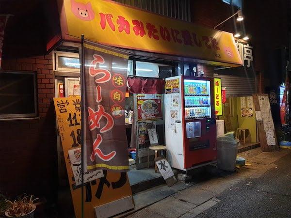 松戸市 ぬーどる専門店 バカみたいに愛してた