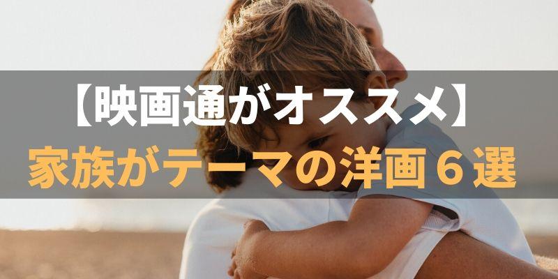 【映画マニアがオススメ】家族がテーマの心がゆさぶられる名作洋画7選
