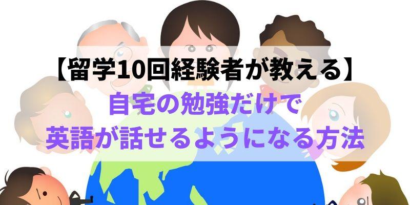 夢を叶える】自宅の学習だけで英語が話せるようになる正しい勉強方法 ...