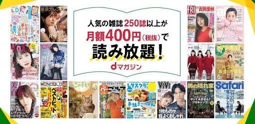 人気雑誌がリーゾナブルな定額で読める Dマガジン