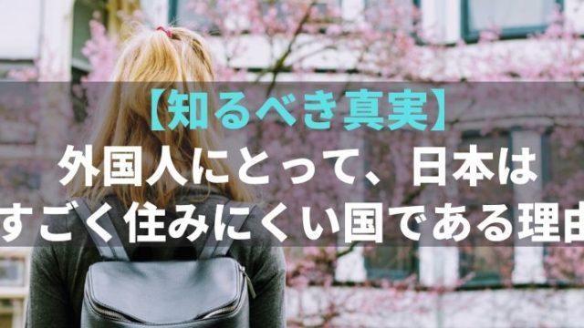 【知るべき真実】日本は外国人にとって、すごく住みにくい国である理由