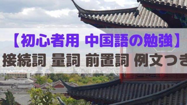 【中国語の勉強】初心者が覚えるべき接続詞 量詞 前置詞 例文つき
