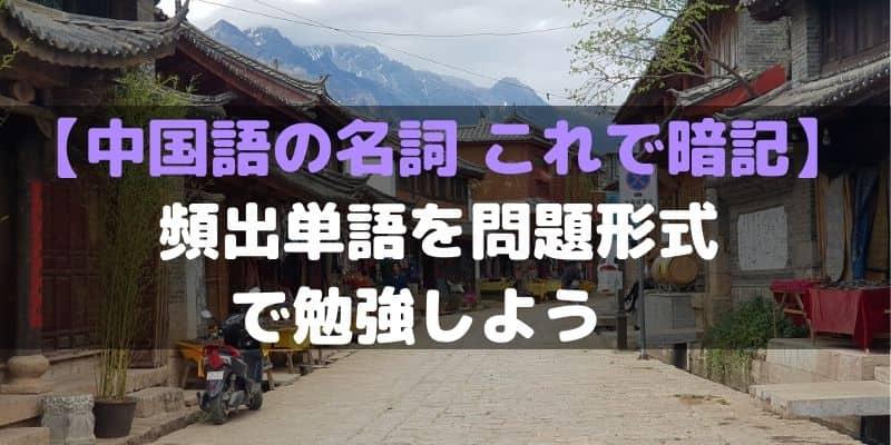 【中国語の名詞 これで暗記】頻出単語を問題形式で勉強しよう(例文あり)